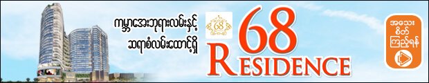 68 Residence